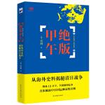 绝版甲午(甲午战争120年纪念版,双色图文典藏)