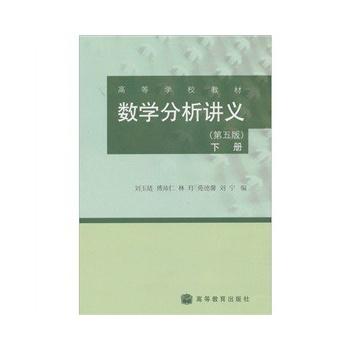 数学分析讲义(第5版 下册)