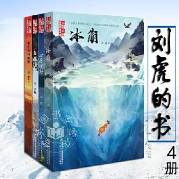 刘虎的书 全套4册 冰崩 第十四对肋骨 白鹿  心在旷野 中国儿童文学成长校园小说童书7-10岁 历险 探险小说甘肃西北动物小说