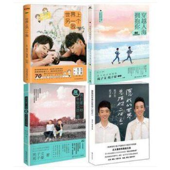 苑子文 苑子豪作品集 全4册