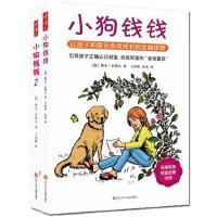 小狗钱钱 全2册 让孩子和家长共同成长的金融读物+发掘和培养孩子的**品格 儿童小学生课外书家庭理财书籍 新华书店正版畅销书籍