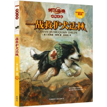 动物小说5:一战救护犬达林著名动物小说作家黑鹤主编