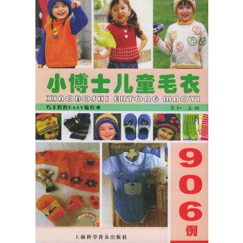 小博士儿童毛衣906例——巧手妈妈EASY编织