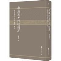 秦汉地方行政制度:中国地方行政制度史 甲部