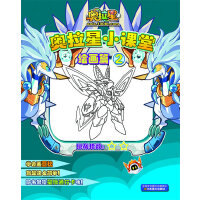 奥拉星小课堂-绘画篇(2)