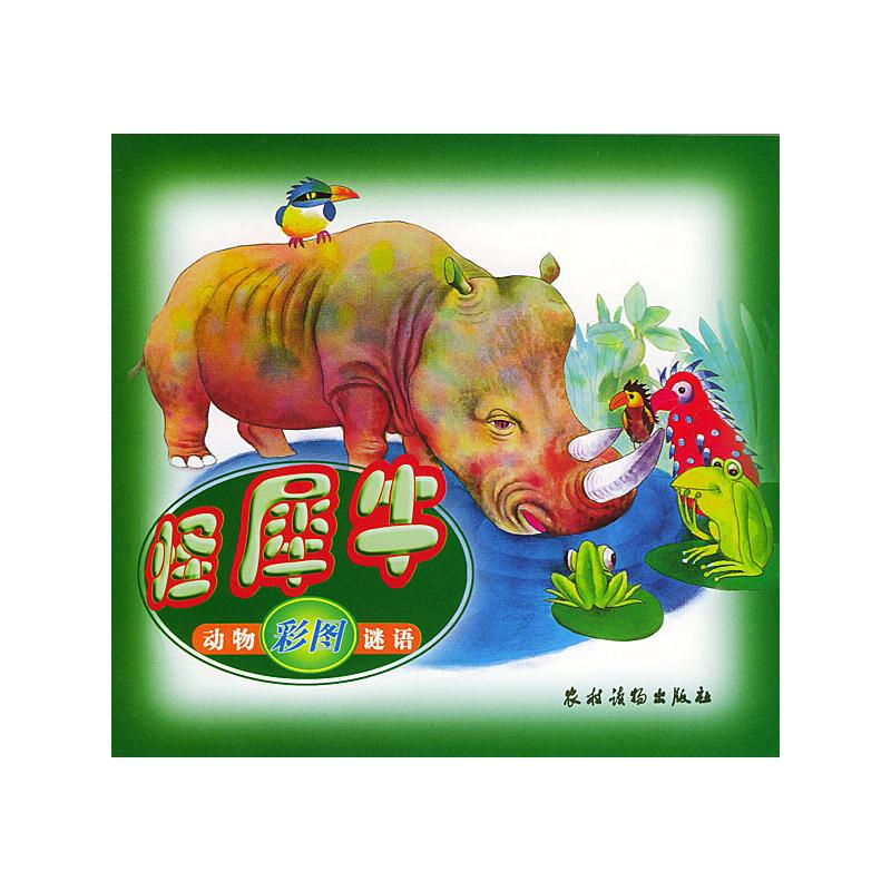 怪犀牛:彩图动物谜语/注音版
