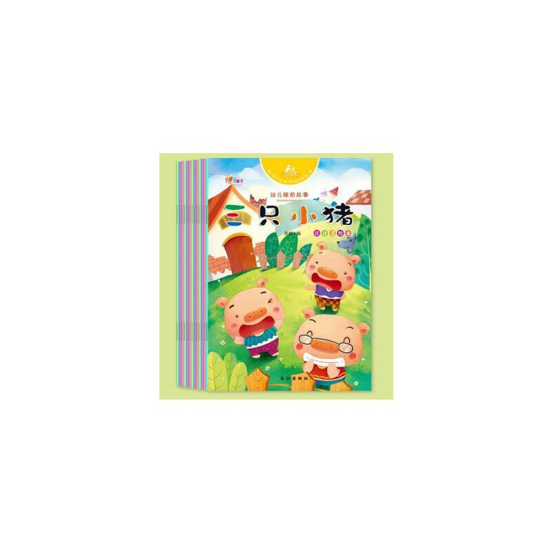 风车童书 经典睡前故事全10册 注音美绘本 三只小猪 3-6-9岁宝宝睡前图片