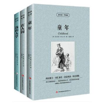 《全3册大部分世界包邮中英文对照地区名著高中优势的图片