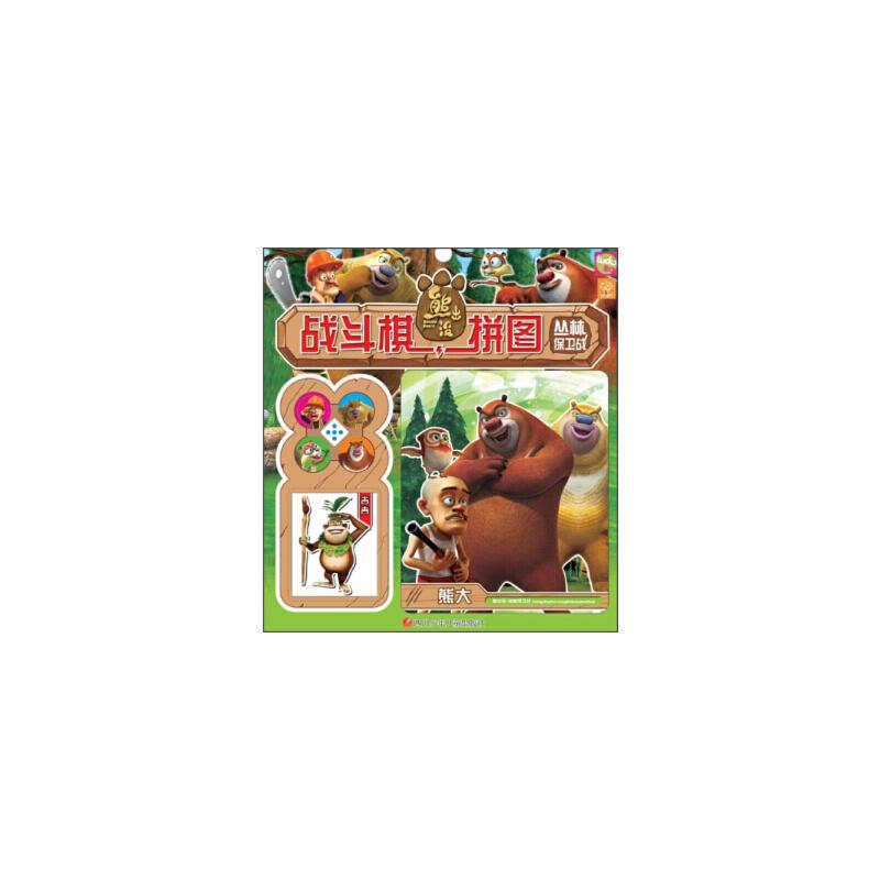丛林保卫战-熊出没战斗棋拼图 四川少年儿童出版社 9787536569423图片