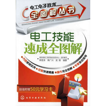 《电工电子技术全图解丛书--电工技能速成全图解》