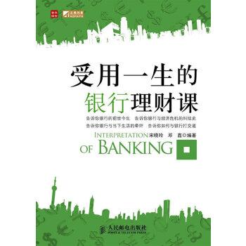 受用一生的银行理财课