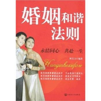 婚姻和谐法则