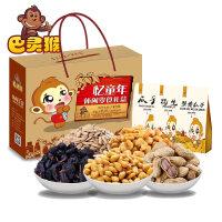 【巴灵猴-忆童年A17大礼包  1848g】19袋坚果礼盒节日礼品干果零食组合
