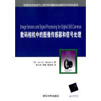 数码相机中的图像传感器和信号处理 信息技术和电气工程学科国际知名教材中译本系列