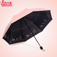 萌味 雨伞 黑胶两用晴雨伞防晒紫外线遮阳伞小清新韩国折叠创意太阳伞女雨具创意家居