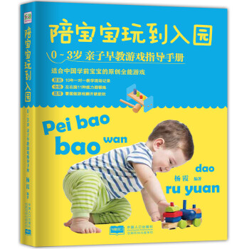 陪宝宝玩到入园: 0~3岁亲子早教游戏指导手册北斗乐融优选出品 家庭中的早期教育指南和宝宝左右脑全脑开发,600个亲子游戏全力提升宝宝的智商和情商