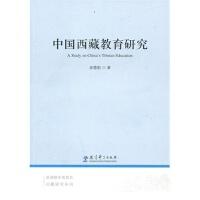 中国西藏教育研究 吴德刚 9787504155733