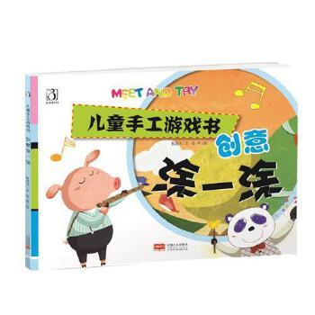 儿童手工游戏书手工制作创意亲子游戏粘贴画/玩具/材料包/diy中国人口