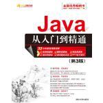 Java从入门到精通(第3版)(光盘内容另行下载,地址见书封底)(电子书)