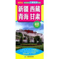 2016中国区域交通旅游详图-新疆 西藏 青海 甘肃