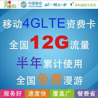 移动LTE 4G上网卡 4G网络无线mifi 资费卡 全国12G累计半年卡 累计套餐