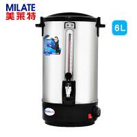 美莱特 商用不锈钢开水桶 电热开水器 奶茶保温桶 6L双层可调温控