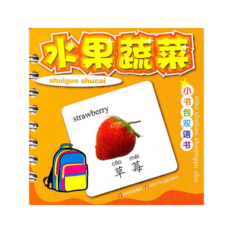 水果蔬菜/小书...