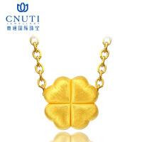 CNUTI粤通国际珠宝 黄金吊坠 足金3D硬金四叶草0.76g