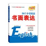 天利38套 (2017)中考英语书面表达