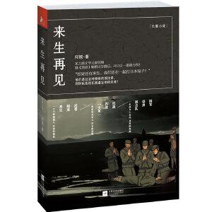 """来生再见(""""如果还有来生,我们还在一起打日本鬼子!""""实力派文学大家何顿继《黑道》畅销十万册后2013又一重磅巨作!)"""