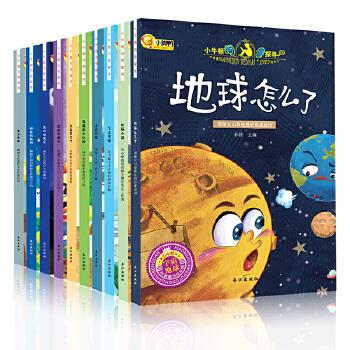 小牛顿科学馆 正版全10册