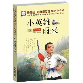 正版小英雄雨来彩图注音版一年级课外书二三年级儿童书籍7-10岁畅销书图片