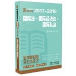 国际法・国际经济法・国际私法:学生常用法规掌中宝2017―2018