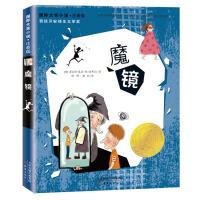 国际大奖小说注音版――魔镜