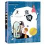 魔镜-国际大奖小说.注音版