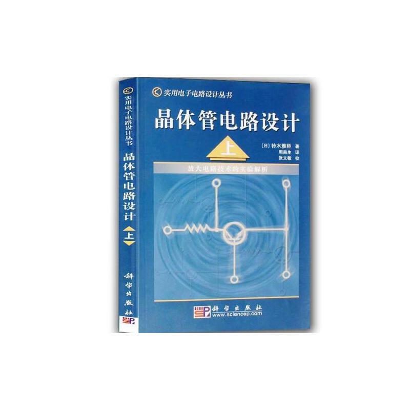 正版 晶体管电路设计//实用电子电路设计丛书(上) 铃木雅臣 放大电路