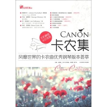 卡农集-风靡世界的卡农曲优秀钢琴版本荟萃