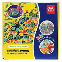 全场包邮得力衍纸工具套装手工纸材料儿童彩色折纸画彩纸衍纸套装73350