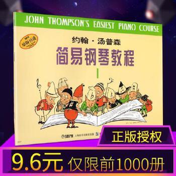 1小汤1一小汤姆森1少儿童钢琴谱初级钢琴书初学入门零基础教材第一册