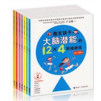 儿童脑功能开发系列激发孩子大脑潜能的12×4个阶梯游戏 激发孩子大脑潜能阶梯游戏0-7岁 全脑思维游戏训练 0-7岁儿童益智游戏书籍zm