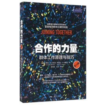 合作的力量-群体工作原理与技巧-第10版