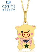 CNUTI 粤通国际珠宝 18K金吊坠 12生肖新品项坠生肖猪