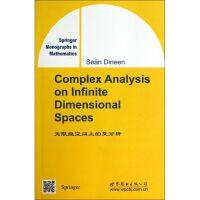 无限维空间上的复分析 世界图书出版公司