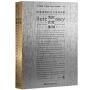甲骨文丛书·美国官僚体制:政府机构的行为及其动因