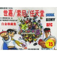 模拟游戏三巨头:世嘉/索尼/任天堂(3CD)(白金珍藏集)(游戏)
