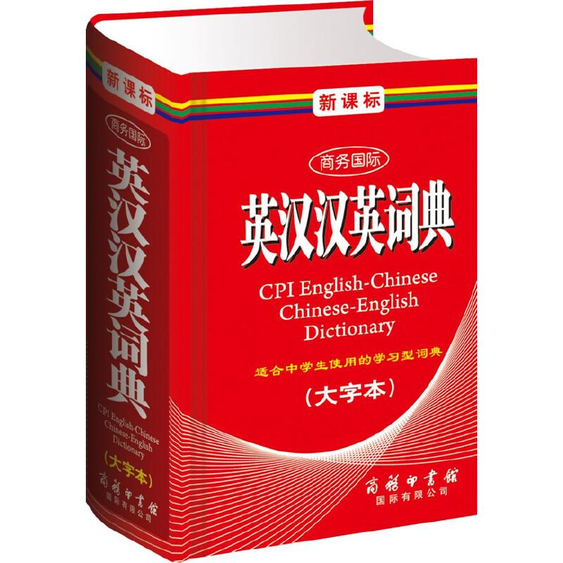 新课标商务国际英汉汉英词典(大字本)