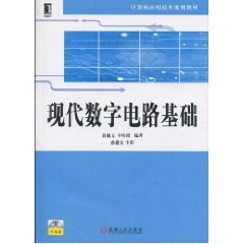 现代数字电路基础/计算机应用技术规划教材 侠名