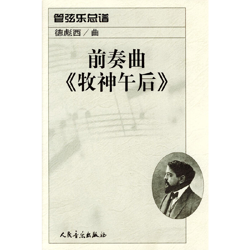 《前奏曲《牧神午后》:管弦乐总谱》((法)德彪西 作曲