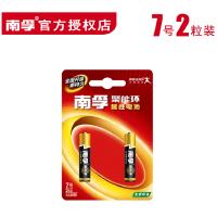 【当当自营】南孚 7号电池聚能环碱性2粒装 LR03无汞环保AAA干电池