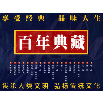 中国传统文化经典文库(第三辑·全二十册)(附VCD光盘一张)